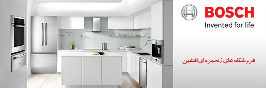 trust-our-years-bosch-home-appliances-experience_144060